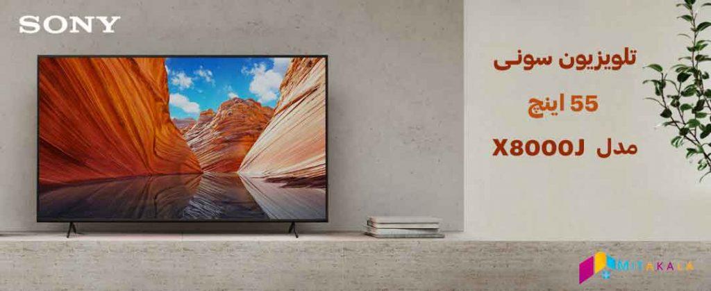توضیحات اجمالی تلویزیون سونی X8000J
