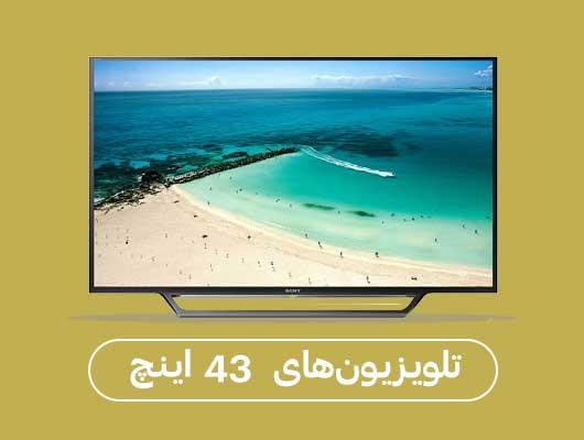 تلوزیون 43 اینچ میتاکالا
