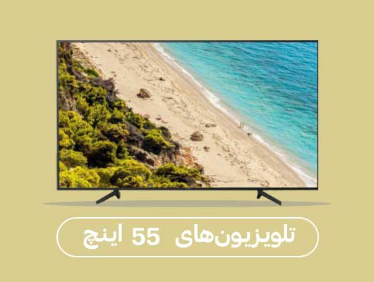 تلویزیون 55 اینچ میتاکالا