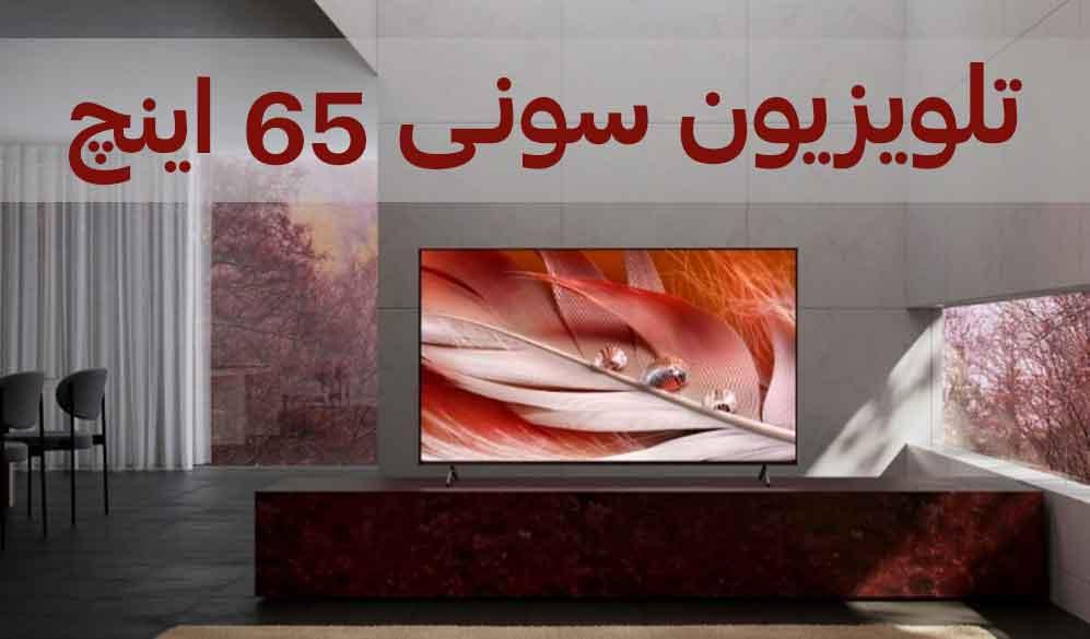 تلویزیون سونی 65 اینچ