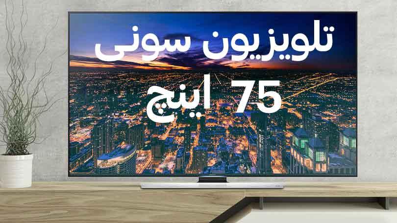 تلویزیون سونی 75 اینچ
