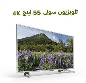 قیمت تلویزیون سونی 55 اینچ 4K