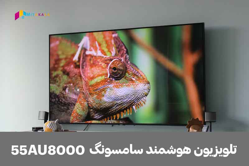 تلویزیون هوشمند سامسونگ 55au8000