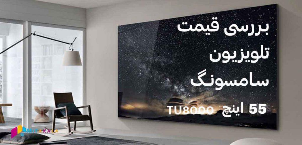 تلویزیون سامسونگ 55 اینچ tu8000