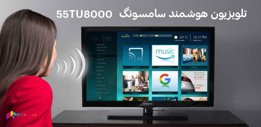 تلویزیون هوشمند سامسونگ 55tu8000