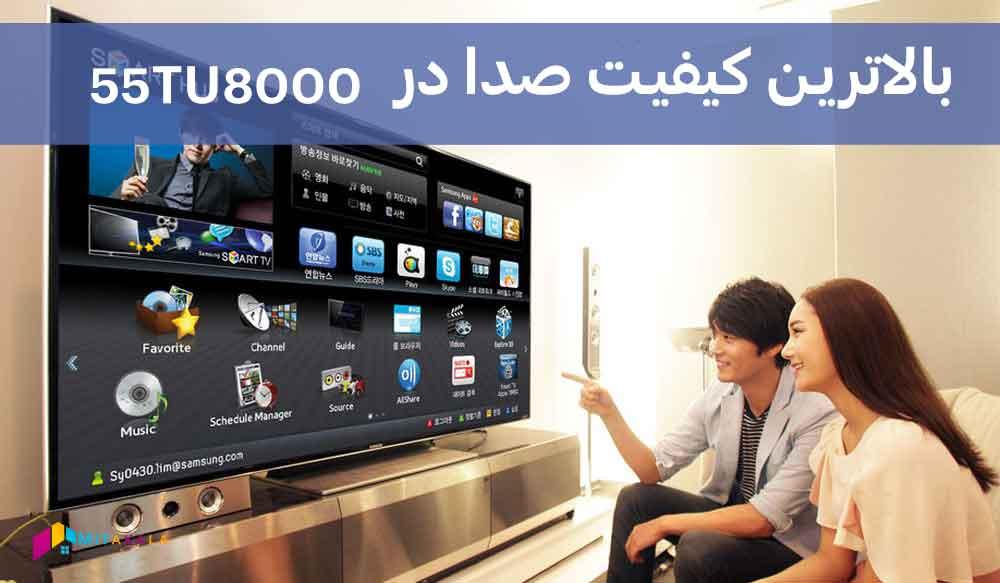 کیفیت صدای تلویزیون سامسونگ 55 اینچ سری 8000