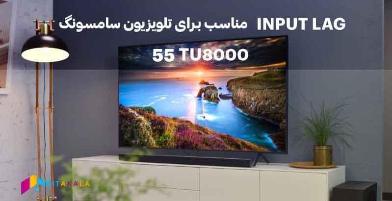 نرخ بروزرسانی بالای تلویزیون 55 اینچ سامسوگ سری 8000
