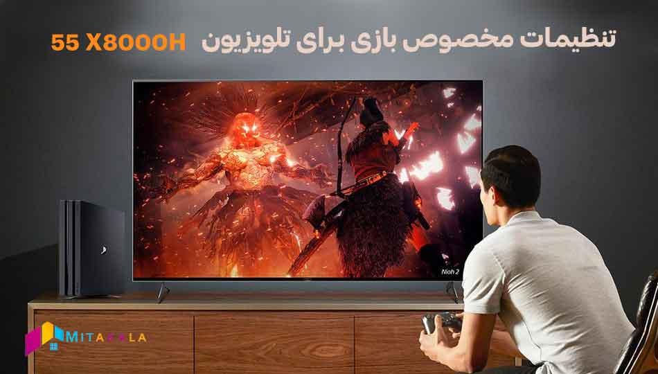 دارای تنظیمات مخصوص بازی تلویزیون 55 اینچ سونی 8000H