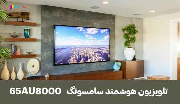 تلویزیون هوشمند سامسونگ 65au8000