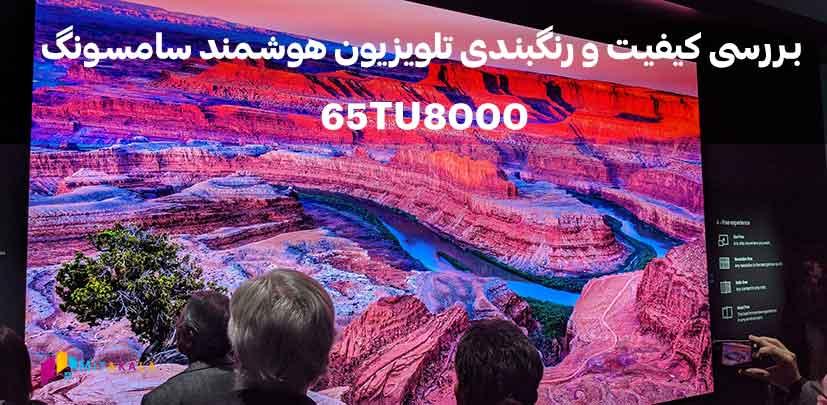 تلویزیون سامسونگ 65 اینچ TU8000