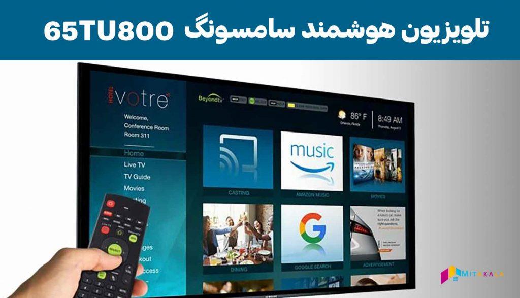 تلویزیون هوشمند سامسونگ 65tu8000