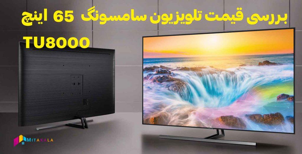 تلویزیون سامسونگ 65tu8000