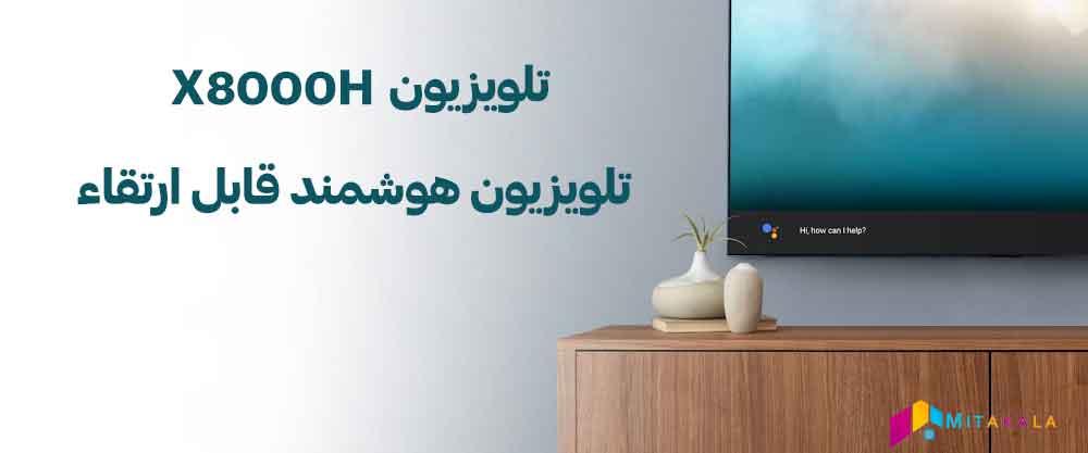 تلویزیون اسمارت 65X8000H