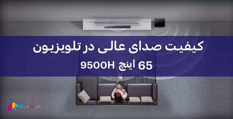 تلویزیون 65 اینچ سونی x9500h