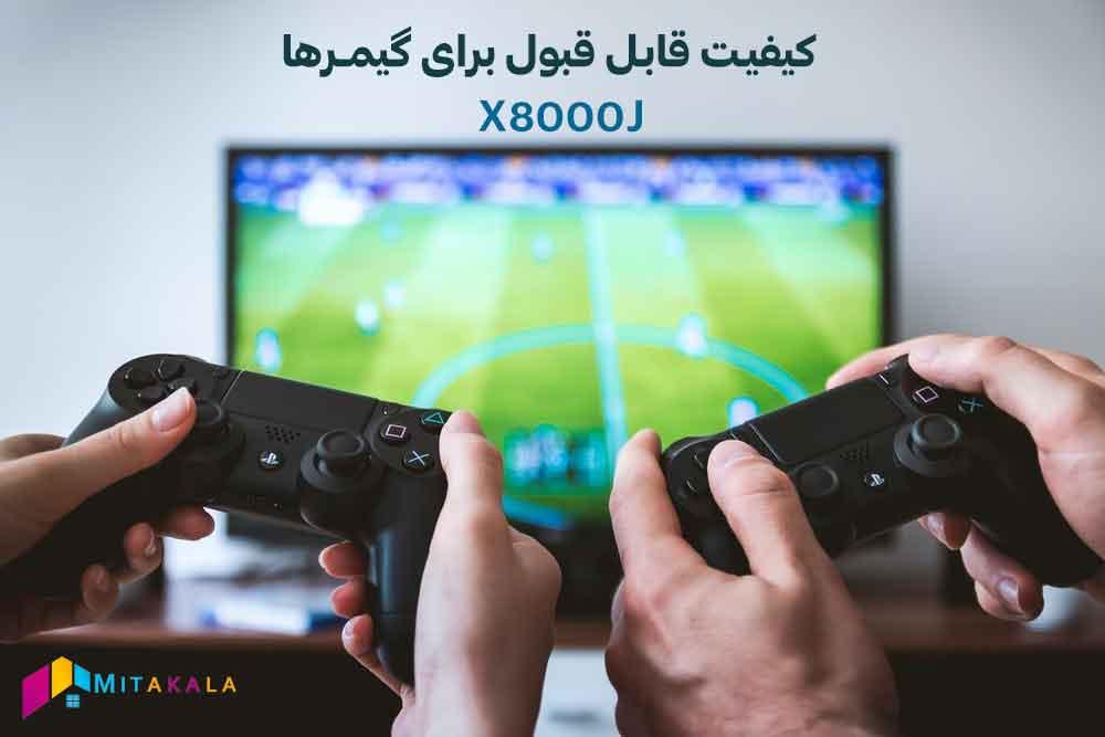 تلویزیون 55X8000J برای بازی خوبه ولی نه برای حرفه ای ها